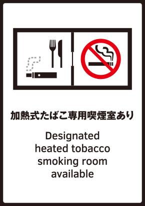 加熱式たばこ専用喫煙室あり