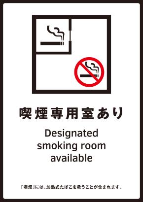 喫煙専用室あり