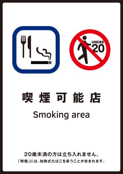 喫煙可能店