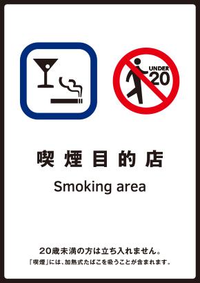 喫煙目的店