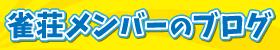 雀荘メンバーのブログ