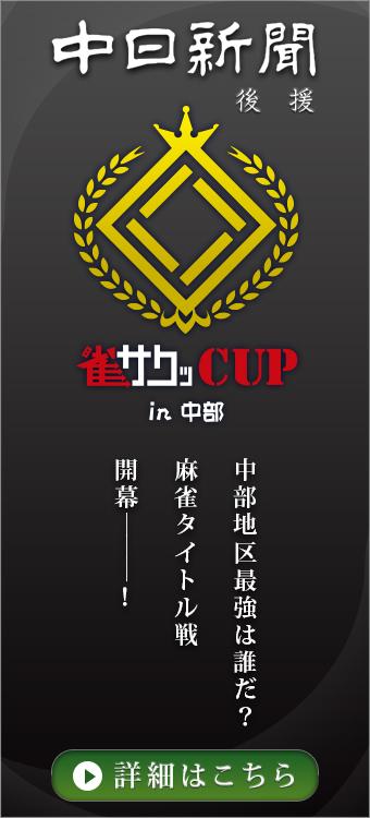 中日新聞後援 雀サクッCUP in 中部!