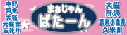 麻雀 雀荘 東京 ぱたーん パターン