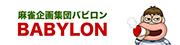 麻雀企画集団バビロン