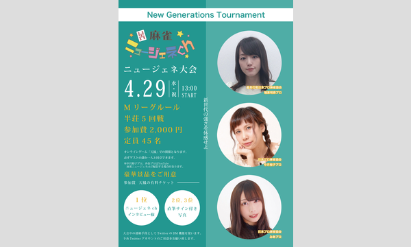 4/29 13時~「ニュージェネ大会」瑞原明奈プロ、中月裕子プロ、みあプロ参戦!