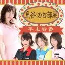 (C)モンド麻雀チャンネル