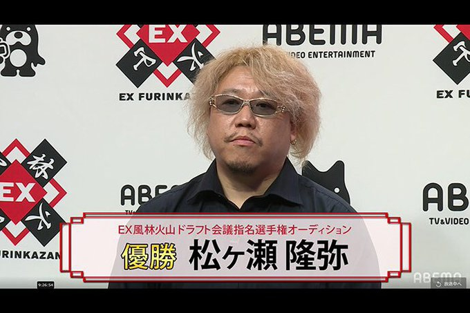 【EX風林火山】 NEWメンバーオーディション  優勝は RMU 松ヶ瀬 隆弥プロ!!