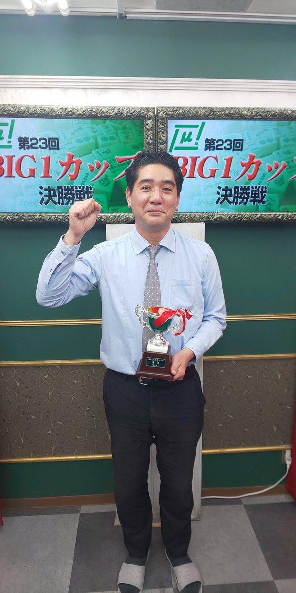 【麻将連合】第23回BIG1カップ  優勝は醍醐 大プロ(最高位戦)!!