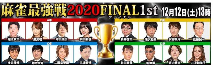 [ABEMA 麻雀チャンネル] 生放送!「麻雀最強戦2020 ファイナル1st Stage」 2020年12月12日(土) 13:00 〜 23:00