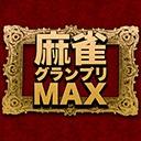 【日本プロ麻雀連盟】(配信)第9期麻雀グランプリMAX~決勝戦最終日~ 2019/03/17(日) 開演:14:00