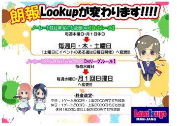 静岡[Lookup] 2020年11月から、毎週水曜日+日曜日 Mリーグルール/毎週月、木、土曜日 公式ルールのノーレート競技麻雀打ち放題DAY