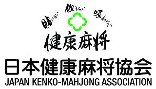 [ジャンナビ] [日本健康麻将協会] 第2回全国オープン戦 in ジャンナビ 2020/06/21(日)12:00~23:59