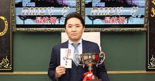 【RMU】第10期RMUリーグ 優勝はA級ライセンスプロ 谷井茂文選手!!
