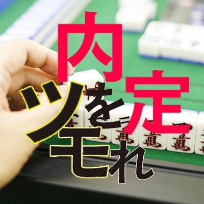 【内定をツモれ!】スターティア株式会社麻雀採用イベント 2019年1月18日(金)東京都内にて開催!