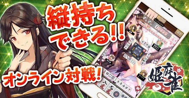 初心者も楽しめる本格麻雀ゲーム「姫麻雀」ついに配信開始!