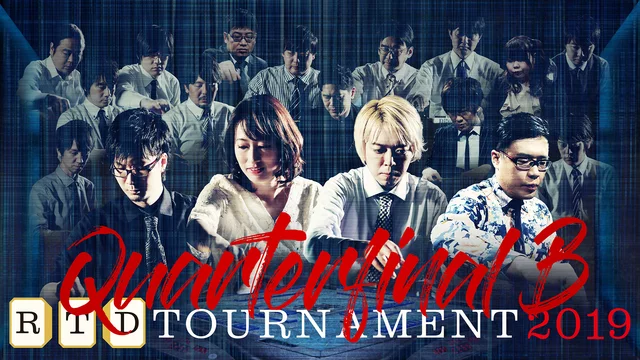 AbemaTV 麻雀チャンネル [新]RTD TOURNAMENT 2019 Quarterfinal B 1・2回戦 7月21日(日) 21:00 〜 7月22日(月) 01:39