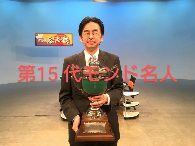 [MONDO TV] モンド麻雀プロリーグ20/21 第15回名人戦 優勝は藤崎智プロ!!連続トップという圧勝劇!