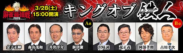 「麻雀最強戦2020 キングオブ鉄人」 生放送! [AbemaTV 麻雀チャンネル] 3月28日(土) 15:00 〜 23:00