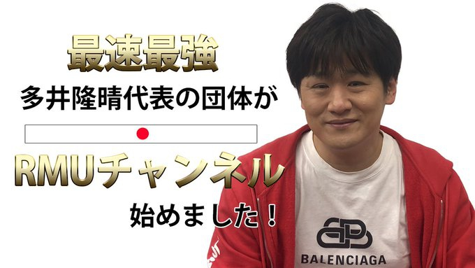 【RMU】【YouTubeチャンネル開設!】 初回は代表の多井隆晴プロ「RMUチャンネル始めました!」