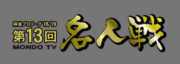 [MONDO TV]モンド麻雀プロリーグ18/19 第13回名人戦 # 14 準決勝 第4戦 05/21 (火)23:00 ~ 24:30初回放送!