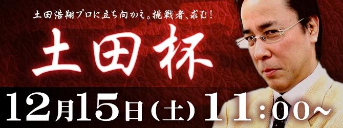 幸せ麻雀教室 さつき 第九回土田杯 2018年12月15日(土)