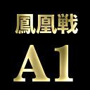 【日本プロ麻雀連盟】(配信)第35期鳳凰戦~A1リーグ第11節C卓~ 2018/11/12(月) 開演:17:00