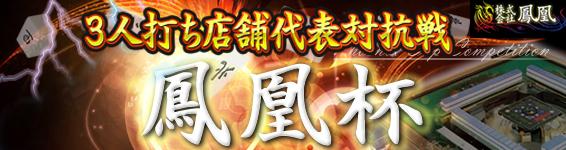 第7回鳳凰杯 三麻最強店舗決定戦