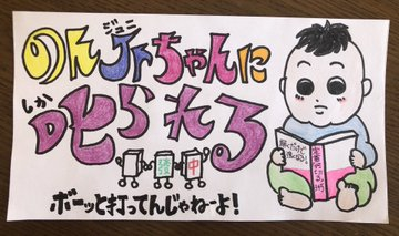 日本プロ麻雀協会 黄河のん(おうかわのん)プロ note『100日後に生還するノン』100日目で完結 【のんJrちゃんに叱られる】開始