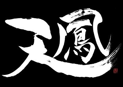 [天鳳]Windows版で東天紅風ガリ麻雀のテストプレイβを開始!