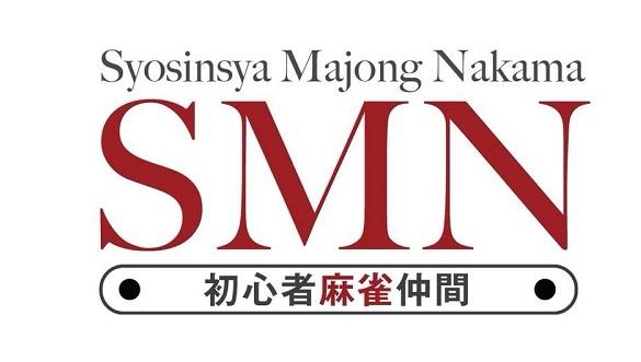 SMNCUP (初心者麻雀仲間麻雀) 2018/11/11 (日) 佐藤あいりプロ(連盟)、羽川えりかプロ