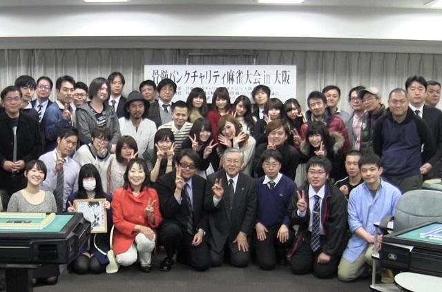 ♥骨髄バンクチャリティ麻雀大会 2019 in 大阪♥2019年3月10日(日) 会場:つどい麻雀 菜の花