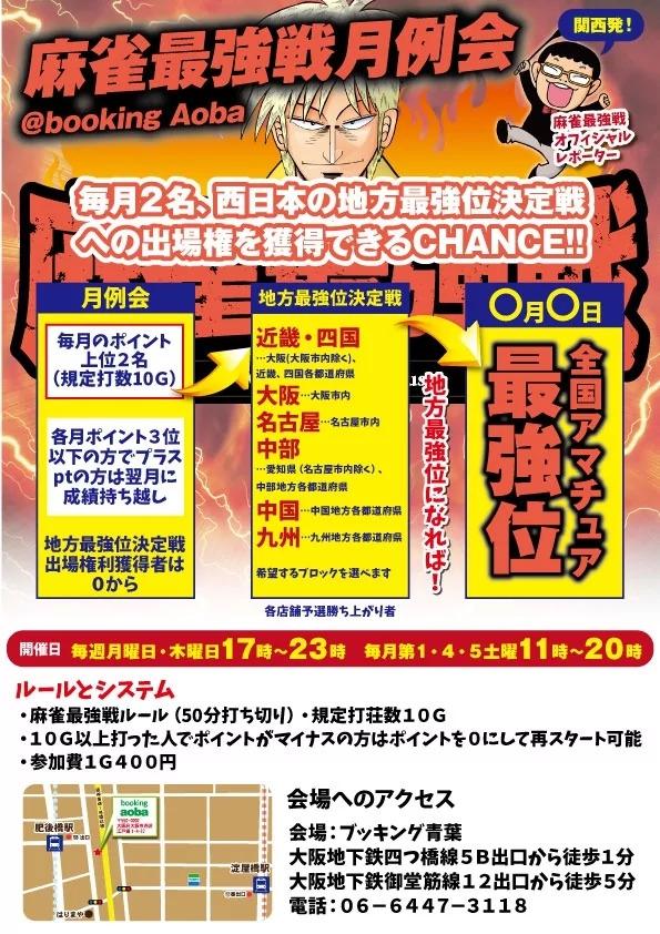 麻雀 booking aoba(ブッキング青葉) より