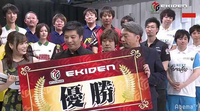 [Abema麻雀TIMES]「AbemaTV」「Mリーグ駅伝」チェアマンチームが逆転優勝!藤田晋チェアマン「やっちゃったな」/麻雀・Mリーグ駅伝最終日
