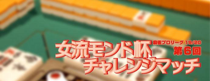 [MONDO TV]モンド麻雀プロリーグ19/20 第6回女流モンド杯チャレンジマッチ # 1 A卓1回戦 2019/07/07 (日) 11:00 ~ 12:30 初回放送!