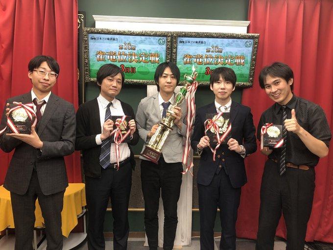 【日本プロ麻雀協会】第18期雀竜位決定戦 優勝は大浜岳プロ!!