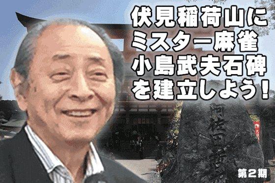 [小島武夫記念碑建立PJ・クラウドファンディング追加募集のご案内]