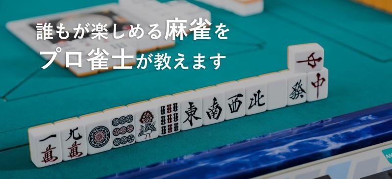 誰もが楽しめる麻雀をプロ雀士が教えます 『麻雀Station』
