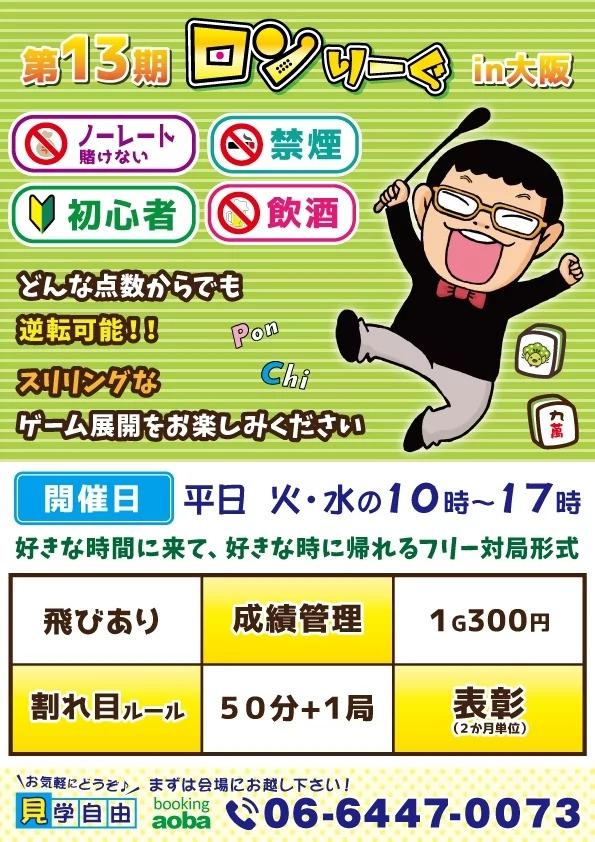 [麻雀 booking aoba] ◆ロンりーぐ 毎週平日 火曜日・水曜日 10:00~16:00予定 会場:大阪 肥後橋 麻雀 booking aoba(ブッキング青葉)