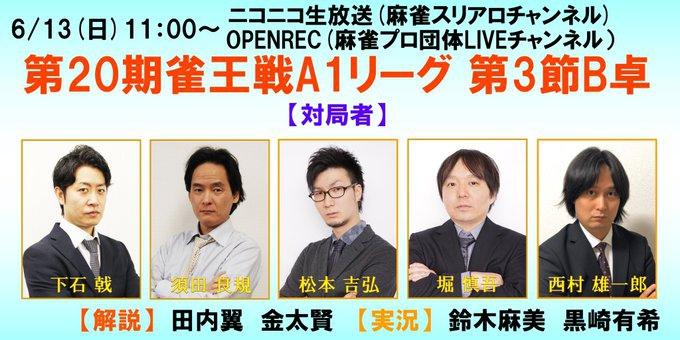©日本プロ麻雀協会