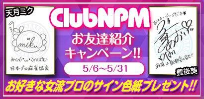 【日本プロ麻雀協会】『ClubNPM』来年3月までの新規会員を募集中! 【ClubNPMお友達紹介キャンペーン】《キャンペーン期間》2019年5月6日(月)~5月31日(金)