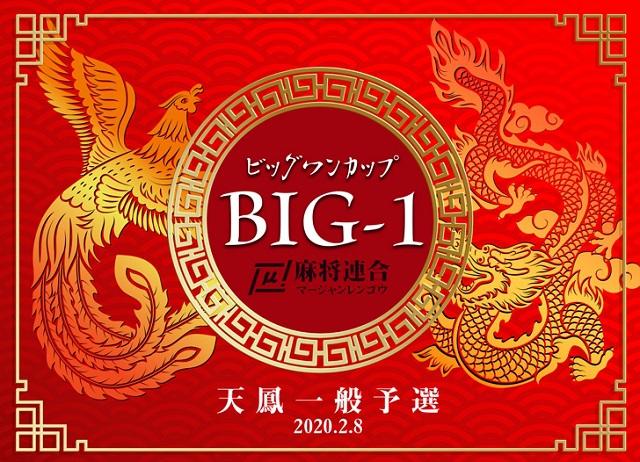 [オンライン対戦麻雀ゲーム天鳳] BIG1カップ天鳳一般予選 主催:麻将連合 2020年02月08日(土) 18:00~26:00