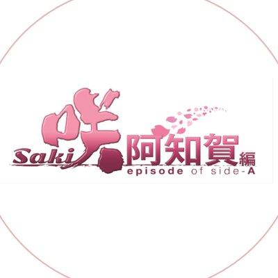 映画『咲-Saki-阿知賀編 episode of side-A』の上映が決定! 2020年3/14(土)、15(日)の2日間、横浜シネマノヴェチェント