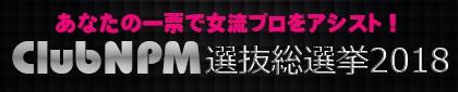 【日本プロ麻雀協会】あなたの一票で女流プロをアシスト!ClubNPM選抜総選挙2018 ※2018/11/1(木)~投票受付&投票券付キーホルダー販売!※