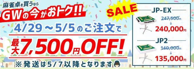 全自動麻雀卓メーカー大洋技研株式会社【AMOS公式ショップ】『GWの今がおトク!SALE』を開催!! この機会にぜひご検討ください!