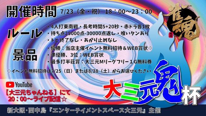 Twitter エンターテイメントスペース大三元【公式】 (@dai3gendai3gen) より