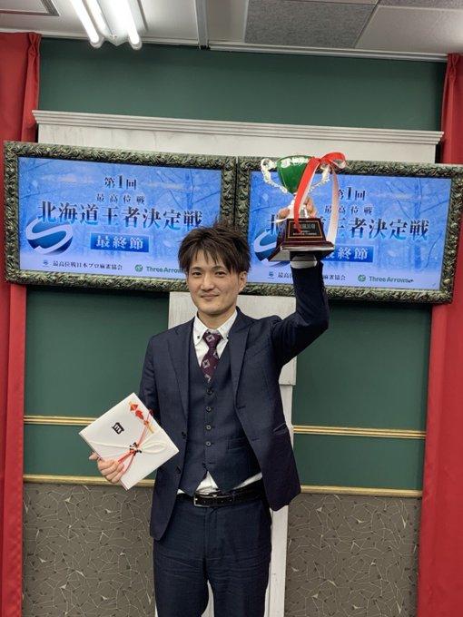 【最高位戦】第1回北海道王者決定戦 優勝は鷲見智和プロ!!