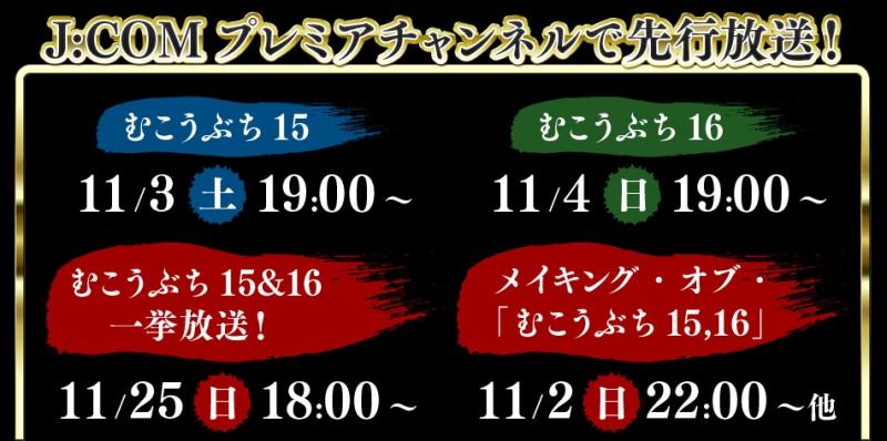 [MONDO TV] 「むこうぶち」J:COMプレミアム・オンデマンドで先行放送!! /「むこうぶち」1~16一挙放送! 12/4スタート 毎週火~金21:30~ 12/3(月)24:30~『メイキング・オブ・「むこうぶち15,16」』オンエア!