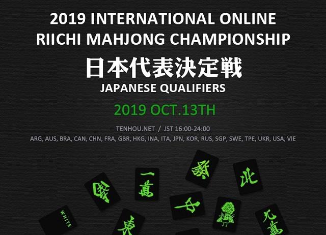 [オンライン対戦麻雀ゲーム天鳳] International Online Riichi Mahjong Championship(IORMC)日本代表決定戦 2019年10月13日(日) 16:00~24:00