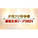 [夕刊フジ杯争奪麻雀女流リーグ2021] 《西日本》日程発表! 第1節は8月17日(月)!