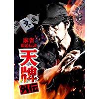 DVD「天牌外伝」「天牌外伝2」2019年1月5日発売! 2018/11/18(日)渋谷で1Day上映!
